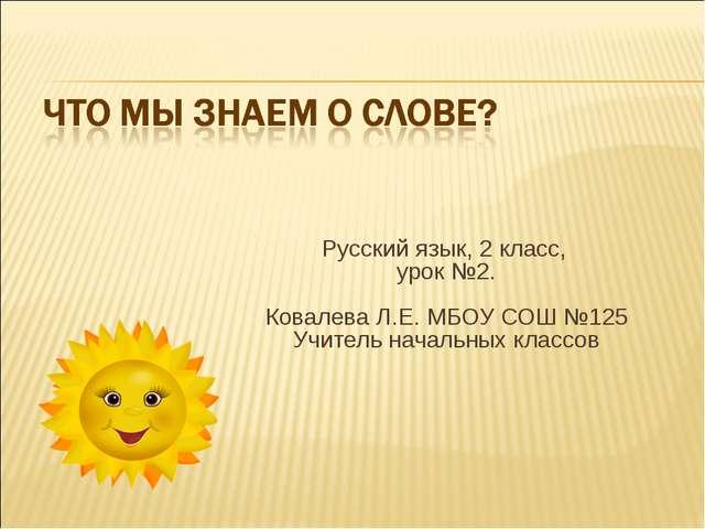 Русский язык, 2 класс, урок №2. Ковалева Л.Е. МБОУ СОШ №125 Учитель начальны...