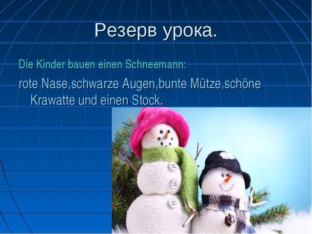 Резерв урока. Die Kinder bauen einen Schneemann: rote Nase,schwarze Augen,bun...