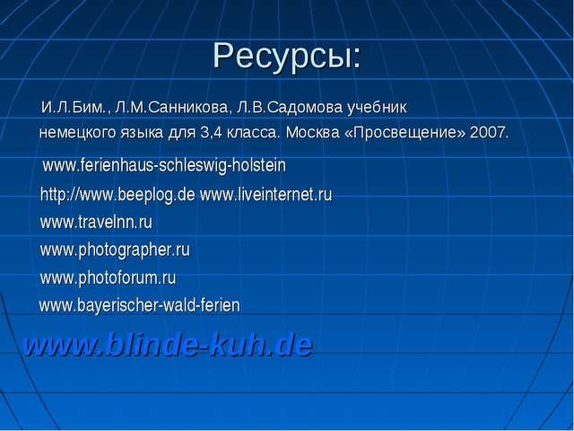 Ресурсы: И.Л.Бим., Л.М.Санникова, Л.В.Садомова учебник немецкого языка для 3,...