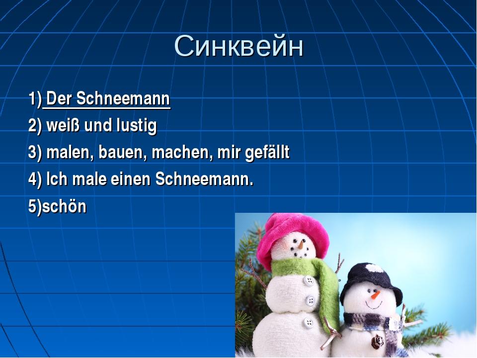 Синквейн 1) Der Schneemann 2) weiß und lustig 3) malen, bauen, machen, mir ge...