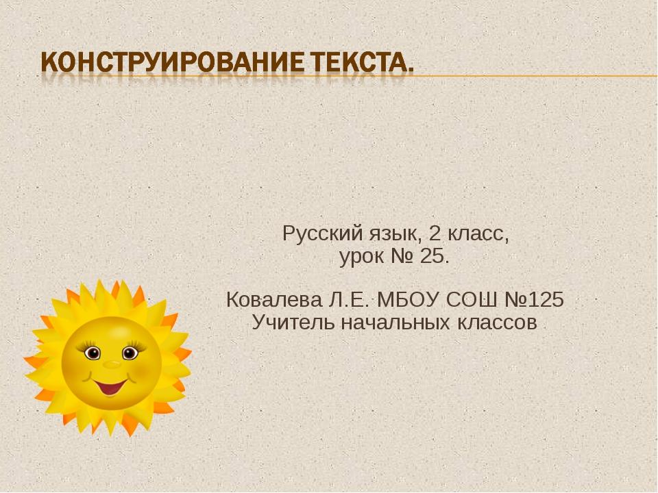 Русский язык, 2 класс, урок № 25. Ковалева Л.Е. МБОУ СОШ №125 Учитель началь...