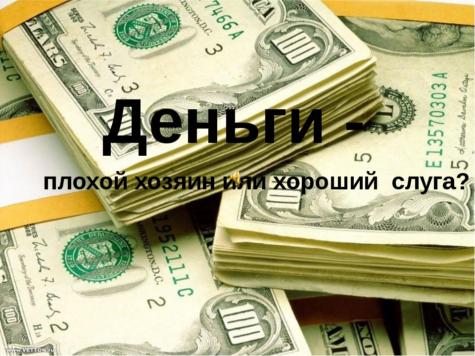 Деньги - плохой хозяин или хороший слуга?