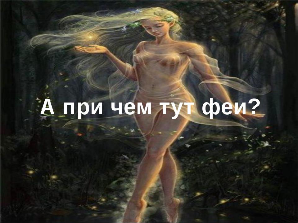 А при чем тут феи?
