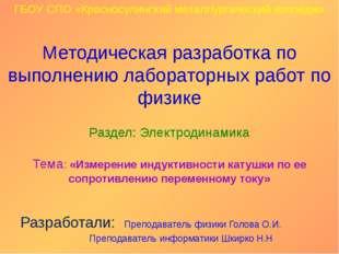 Миллиамперметр Источник переменного тока Катушка дроссельная Соединительные