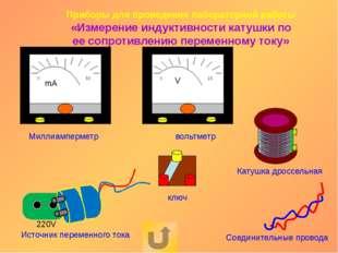 Вычислите индуктивность катушки. 2. Определите среднее значение индуктивности