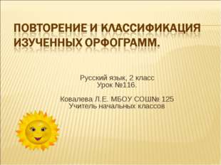 Русский язык, 2 класс Урок №116. Ковалева Л.Е. МБОУ СОШ№ 125 Учитель начальн