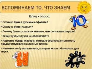 Блиц - опрос. Сколько букв в русском алфавите? Сколько букв гласных? Почему б