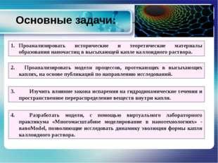 Проанализировать исторические и теоретические материалы образования наночасти