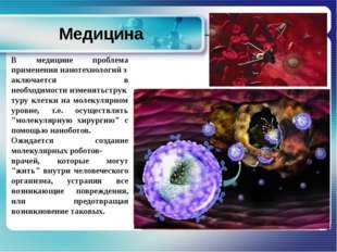 Медицина В медицине проблема применениянанотехнологийзаключается в необходи