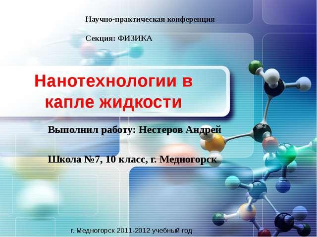 Выполнил работу: Нестеров Андрей Школа №7, 10 класс, г. Медногорск Нанотехнол...
