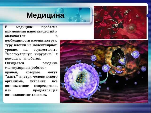Медицина В медицине проблема применениянанотехнологийзаключается в необходи...