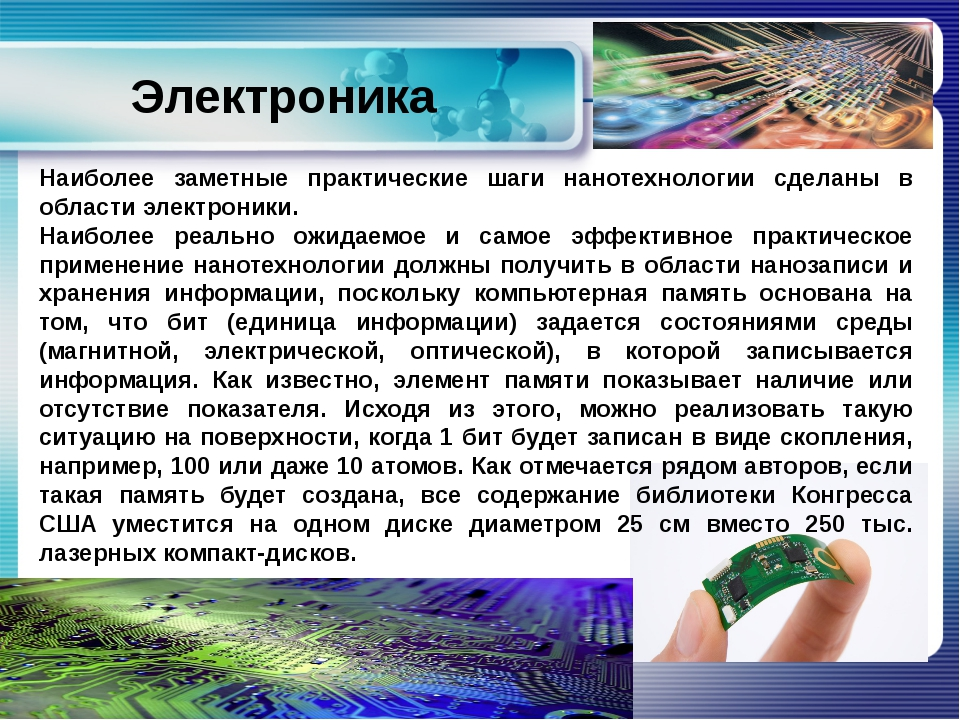 Наиболее заметные практические шаги нанотехнологии сделаны в области электрон...
