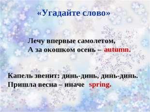 «Угадайте слово» Лечу впервые самолетом, А за окошком осень – autumn. Капель