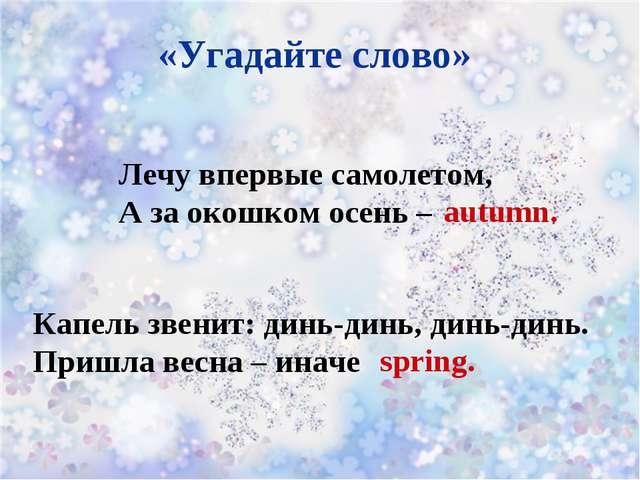 «Угадайте слово» Лечу впервые самолетом, А за окошком осень – autumn. Капель...