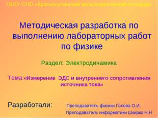 ГБОУ СПО «Красносулинский металлургический колледж» Методическая разработка п