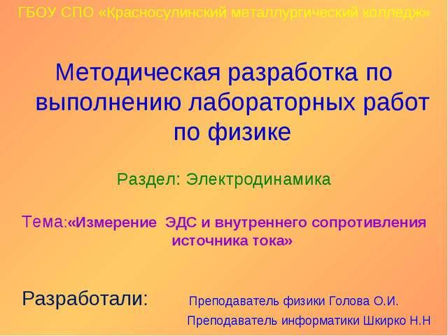 ГБОУ СПО «Красносулинский металлургический колледж» Методическая разработка п...