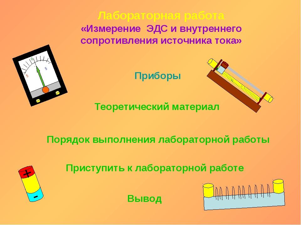 Лабораторная работа «Измерение ЭДС и внутреннего сопротивления источника тока...
