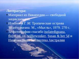 Литература: Материал из Википедии — свободной энциклопедии. Игнатьев Г.М. Тр