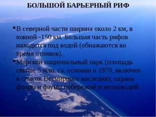 БОЛЬШОЙ БАРЬЕРНЫЙ РИФ В северной части ширина около 2 км, в южной -150 км. Бо