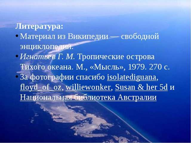 Литература: Материал из Википедии — свободной энциклопедии. Игнатьев Г.М. Тр...
