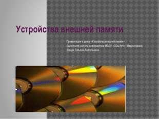 Устройства внешней памяти Презентация к уроку «Устройства внешней памяти» Вып
