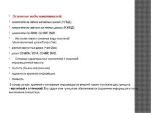 Основные виды накопителей: накопители на гибких магнитных дисках (НГМД); на