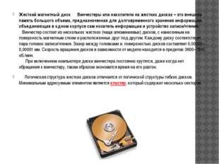 Жесткий магнитный дискВинчестеры или накопители на жестких дисках – эт