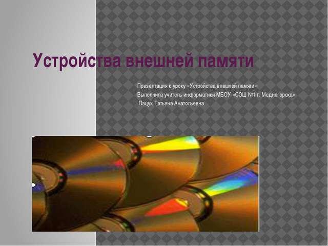 Устройства внешней памяти Презентация к уроку «Устройства внешней памяти» Вып...