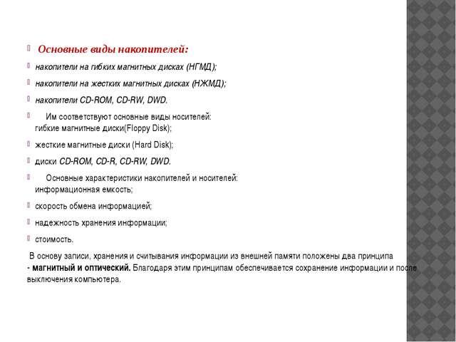 Основные виды накопителей: накопители на гибких магнитных дисках (НГМД); на...