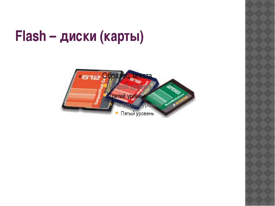 Flash –диски (карты)