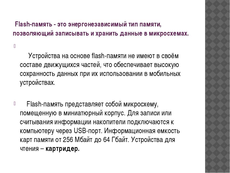 Flash-память - это энергонезависимый тип памяти, позволяющийзаписывать и хр...