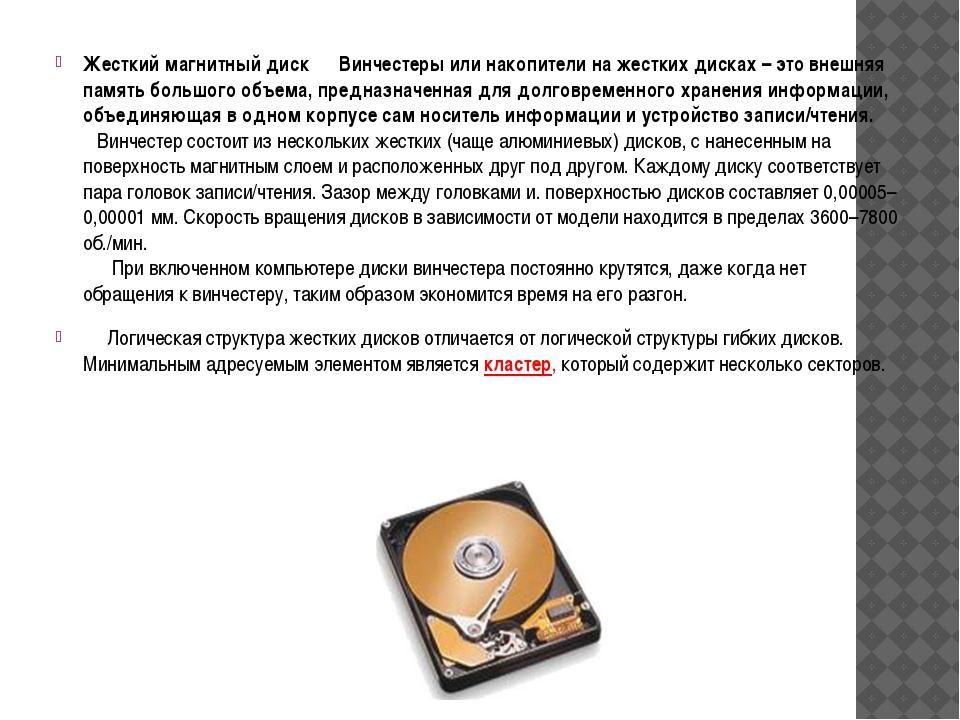Жесткий магнитный дискВинчестеры или накопители на жестких дисках – эт...