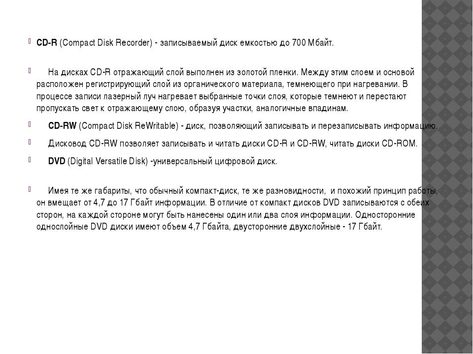 CD-R(Сompact Disk Recorder) - записываемый диск емкостью до 700 Мбайт. ...