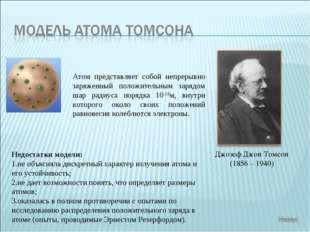 Джозеф Джон Томсон (1856 – 1940) Атом представляет собой непрерывно заряженны