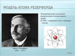 Эрнест Резерфорд (1871 – 1937) Экспериментально исследовал распределение поло