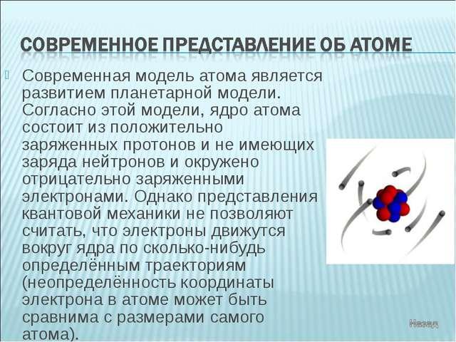 Современная модель атома является развитием планетарной модели. Согласно этой...