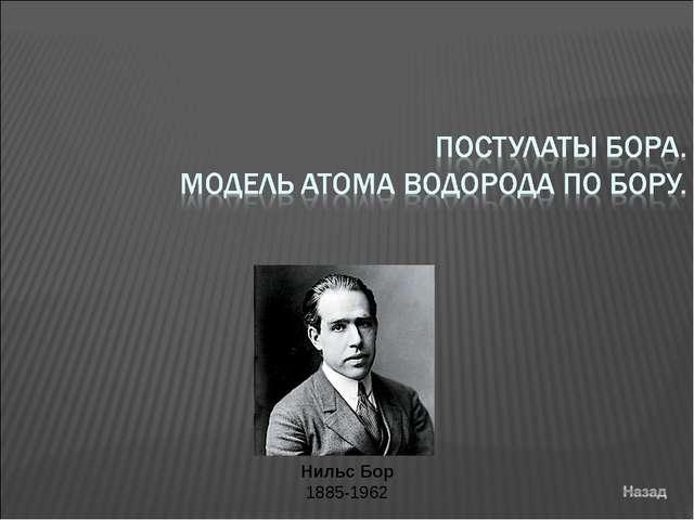 Нильс Бор 1885-1962