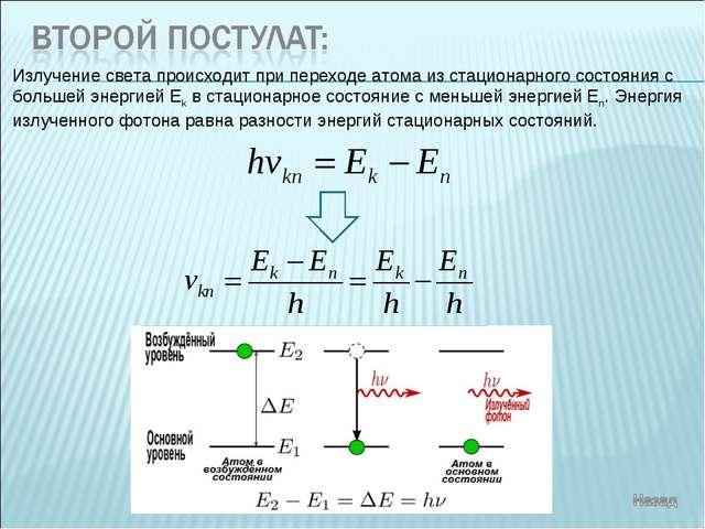 Излучение света происходит при переходе атома из стационарного состояния с бо...