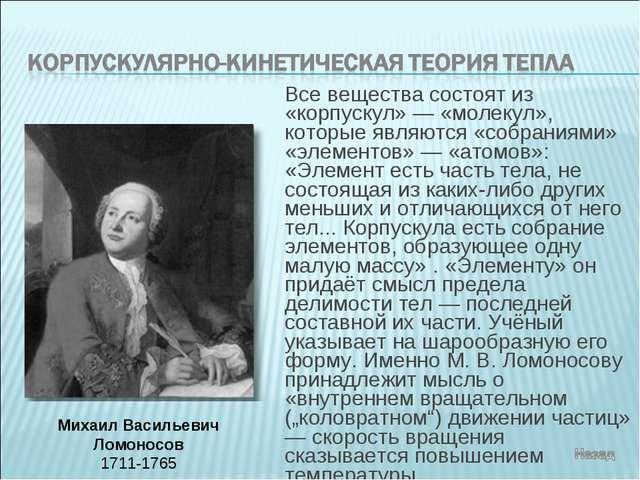 Все вещества состоят из «корпускул» — «молекул», которые являются «собраниям...