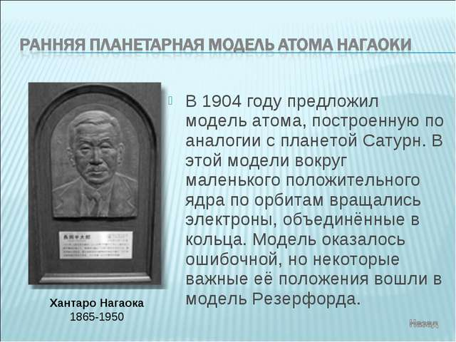 В 1904 году предложил модель атома, построенную по аналогии с планетой Сатурн...
