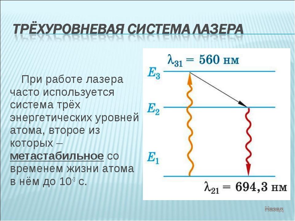 При работе лазера часто используется система трёх энергетических уровней атом...