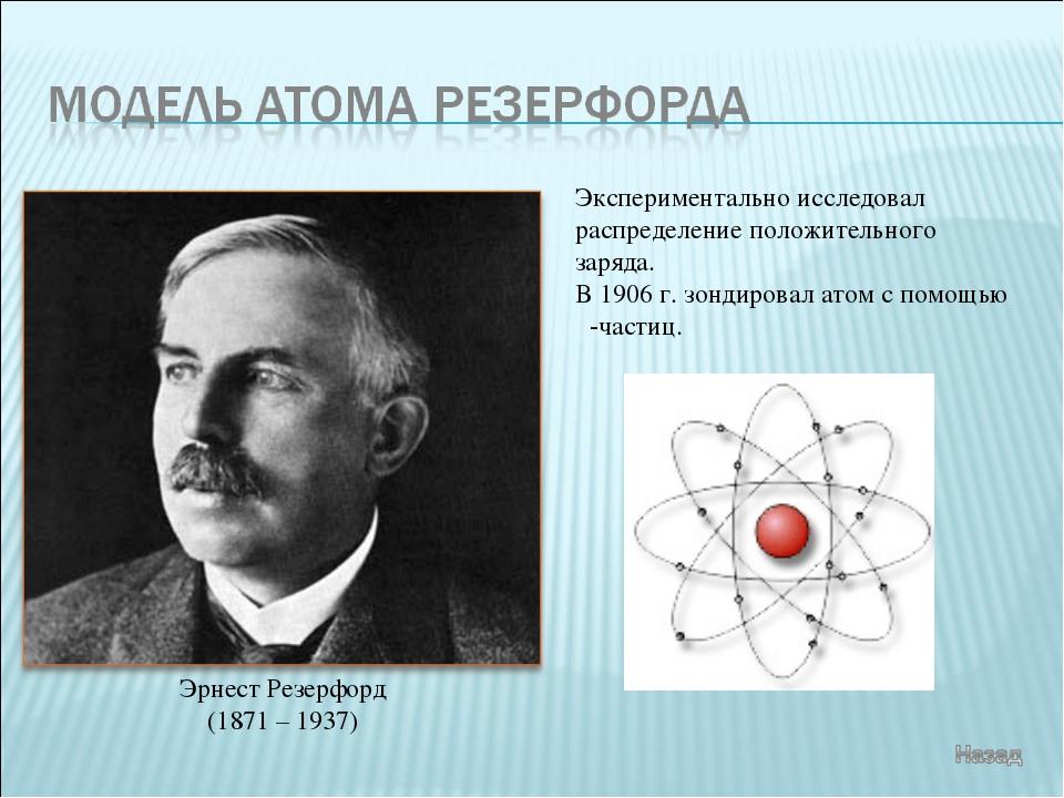 Эрнест Резерфорд (1871 – 1937) Экспериментально исследовал распределение поло...