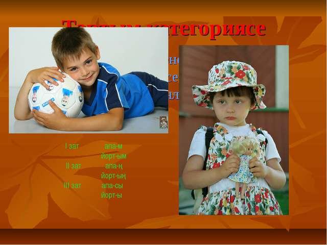 Тартым категориясе Тартым – татар теленең үзенчәлекле грамматик категориясе....