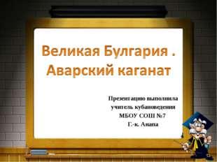 Презентацию выполнила учитель кубановедения МБОУ СОШ №7 Г.-к. Анапа