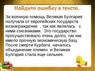 За военную помощь Великая Булгария получала от европейских государств вознагр