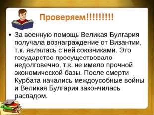 За военную помощь Великая Булгария получала вознаграждение от Византии, т.к.