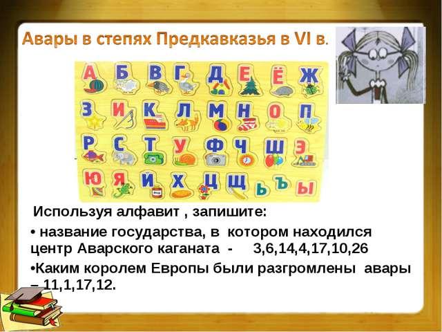 Используя алфавит , запишите: название государства, в котором находился цент...