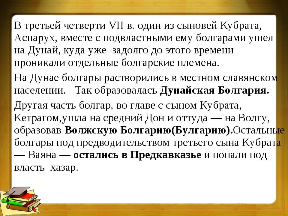 В третьей четверти VII в. один из сыновей Кубрата, Аспарух, вместе с подвласт...