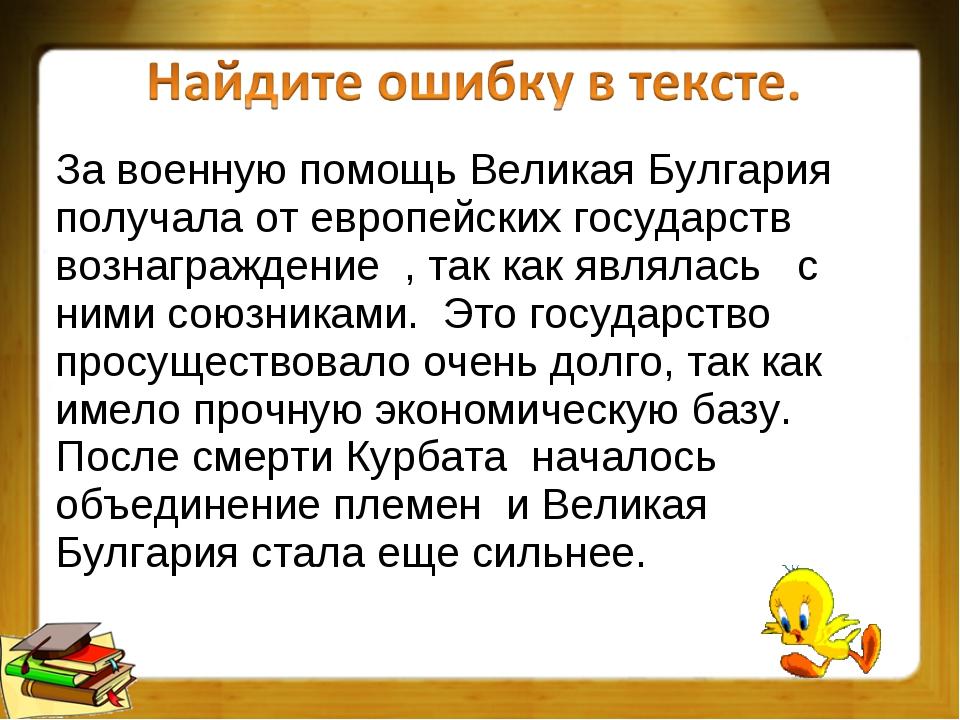 За военную помощь Великая Булгария получала от европейских государств вознагр...