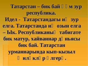 Татарстан – бик бай һәм зур республика. Идел - Татарстандагы иң зур елга. Та